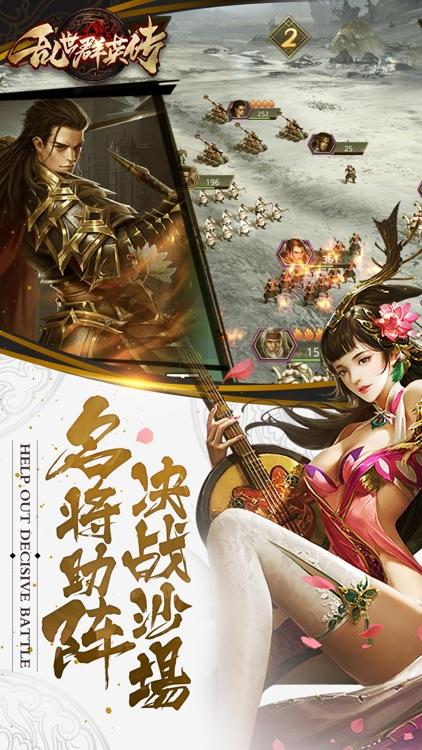 乱世群英传-战国国战策略手游 screenshot-3
