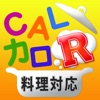 CALカロリーR - iPhoneアプリ