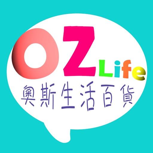 OZ奧斯:生活日用品牌首選