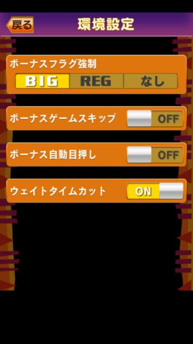 激Jパチスロ スペシャルハナハナ-30のスクリーンショット4