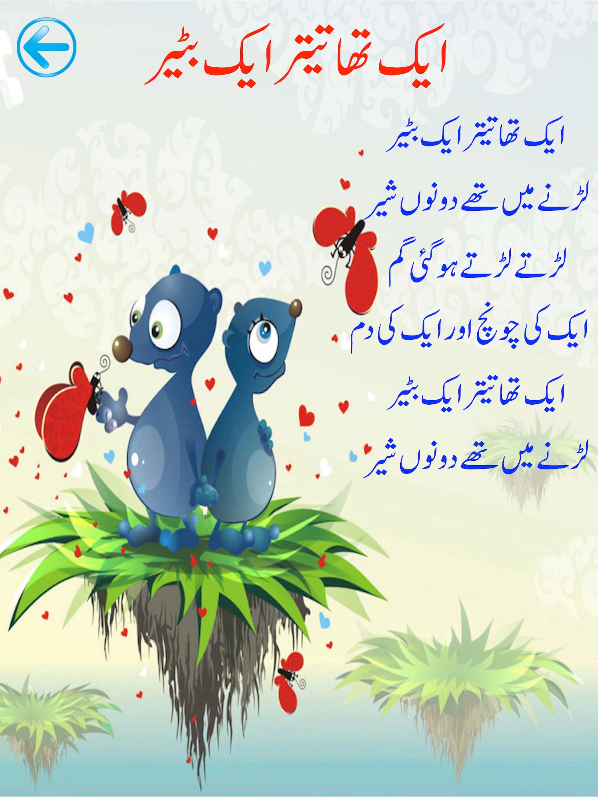 My Rhymes Pakistan urdu poetry Screenshot