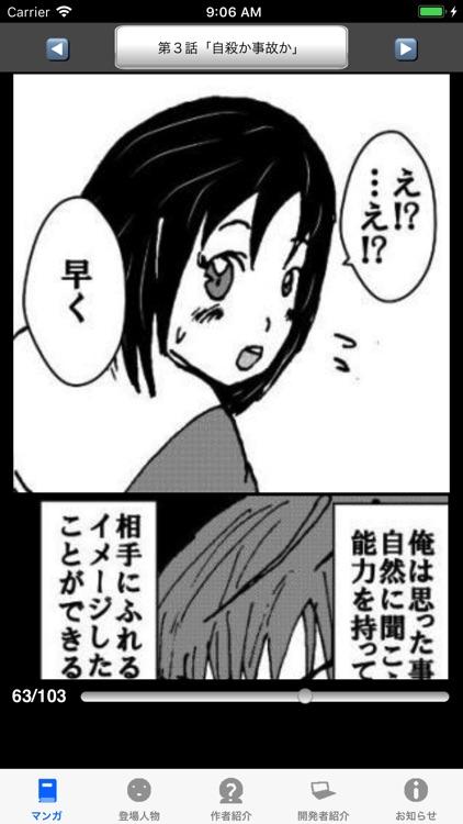 ラッキーボーイ1(漫画アプリ) screenshot-3