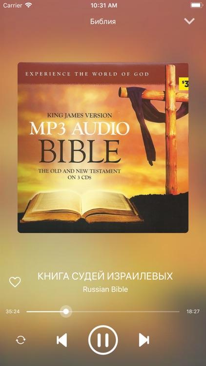 Библия (Православная) (аудио).