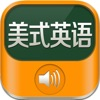 美式英语-每日听力口语课堂英汉词典