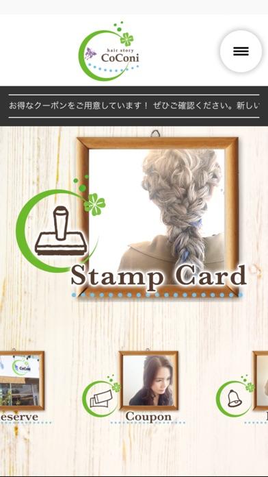 hair story CoConi(ヘアーストーリーココニ) Screenshot