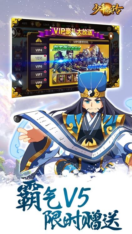 少年群英传-周年庆典 screenshot-4