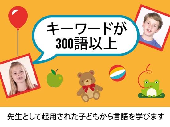リトル・チャッターボックス・子供向け英語外国語勉強アプリのおすすめ画像2