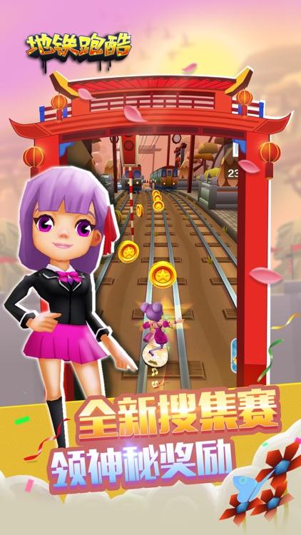 地铁跑酷 - 官方中文版 screenshot-4