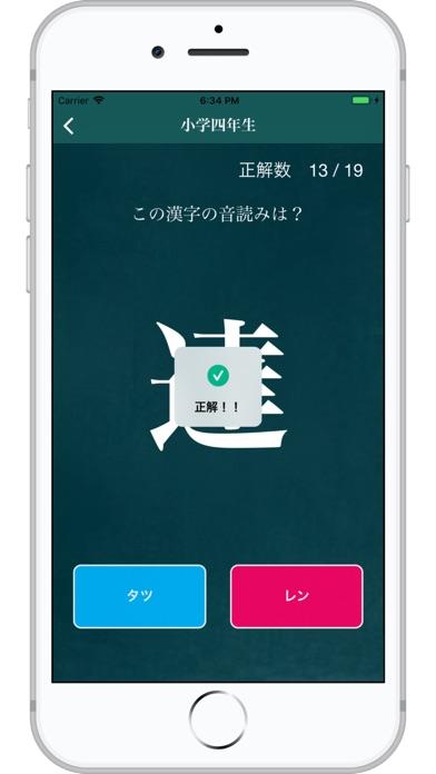 漢字音読みクイズスクリーンショット3