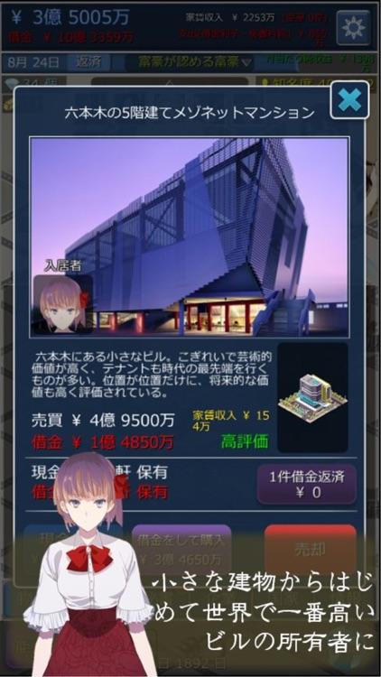 不動産王 screenshot-3