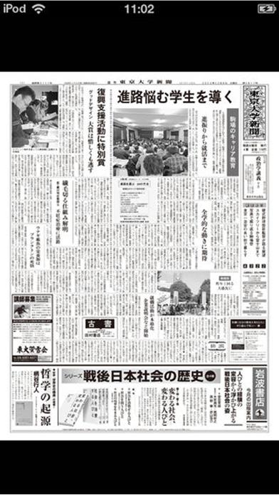 東京大学新聞スクリーンショット