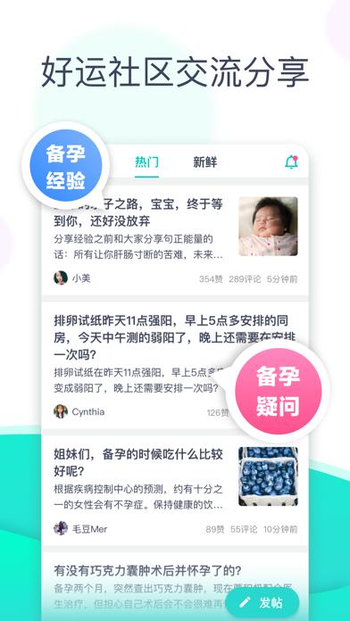 Glow共乐孕-妈妈备孕怀孕日历管家 Screenshot