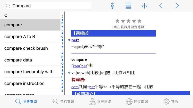 OK词典 screenshot-2