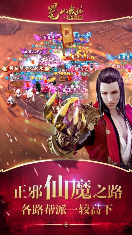 蜀山战纪之剑侠传奇-电视剧正版授权 screenshot-3