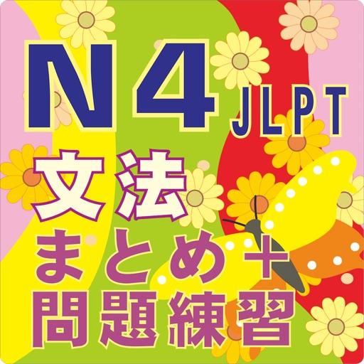 新しい「日本語能力試験」N4文法のまとめ