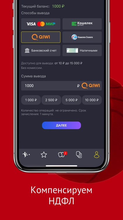 888.ru – ставки на спорт screenshot-3