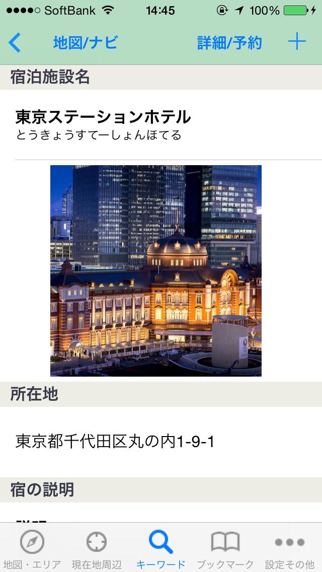 宿泊検索 YADO-楽 ScreenShot0