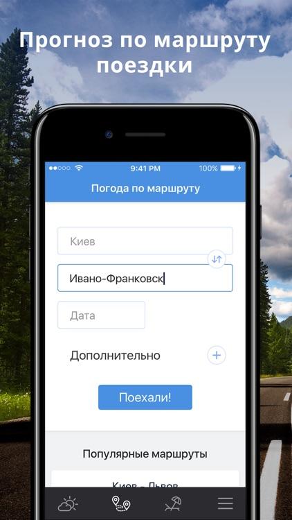 Погода УНИАН screenshot-3