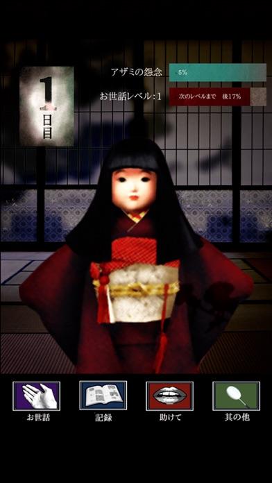 ホラー育成ゲーム「アザミ」紹介画像3