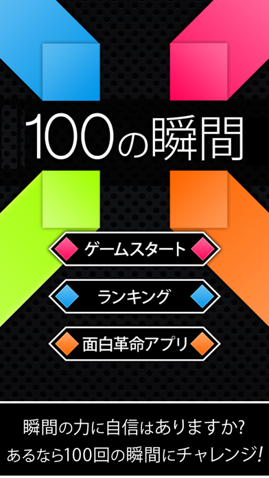 100の瞬間 ScreenShot0