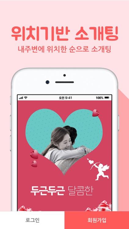 소개팅나라 screenshot-3