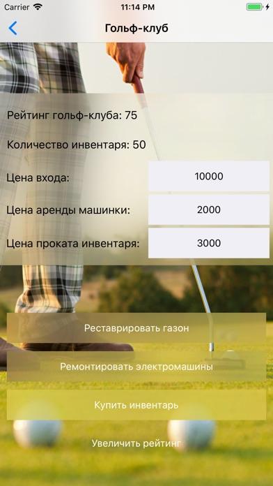 Скриншот Другая жизнь 2