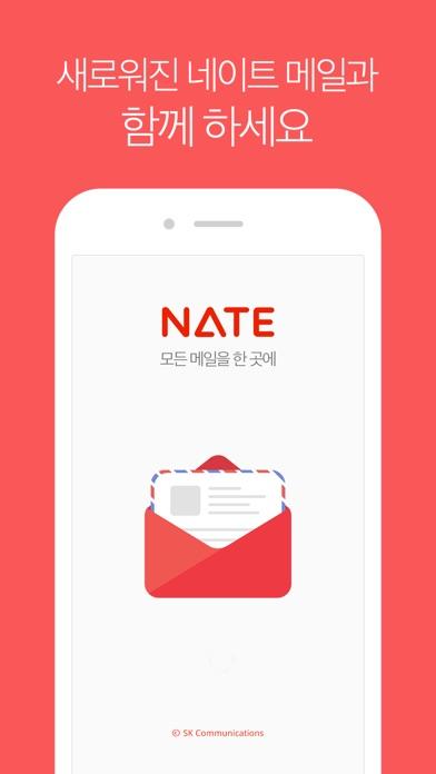 네이트메일(NateMail) for Windows