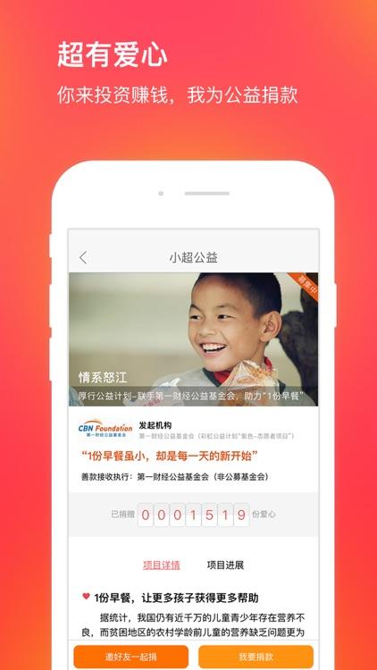 超额宝理财-固收类稳健型普惠金融服务平台 screenshot-4