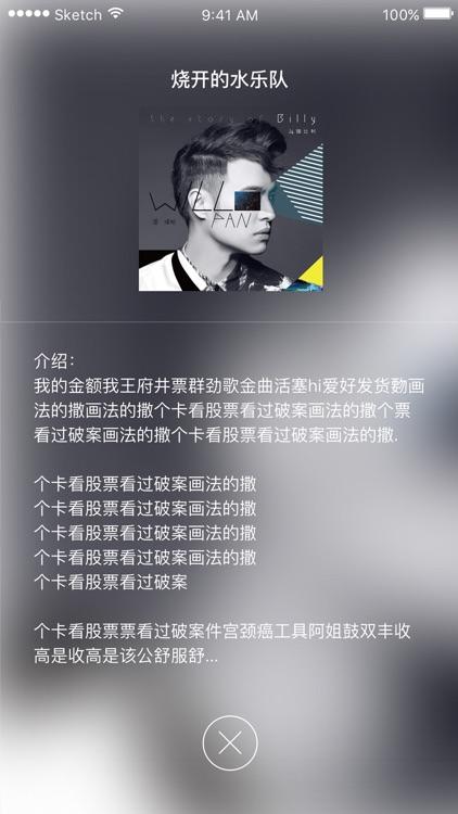 发现音乐人 screenshot-4