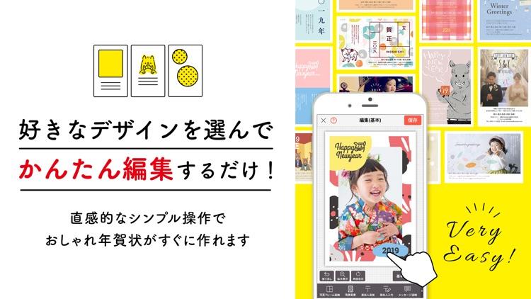 年賀状2019 RAPRi-ラプリ screenshot-3