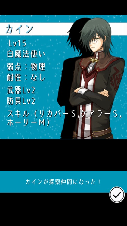 ラビリンス〜魔物が棲む迷宮〜 screenshot-5