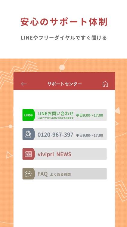 vivipri スマホ写真プリント screenshot-4