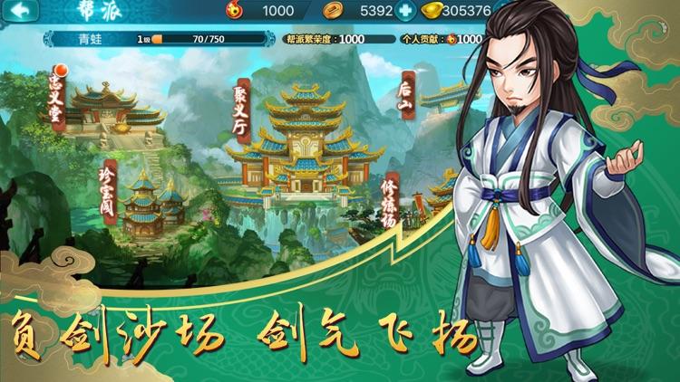 刀剑江湖-少年英雄大冒险 screenshot-4