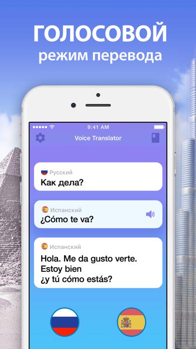 Голосовой переводчик и словарь Скриншоты6