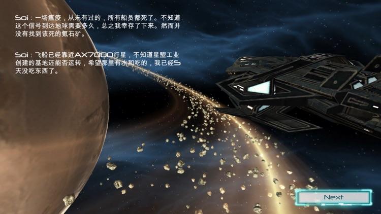 生存2077 - 太空漫游外星探险解谜