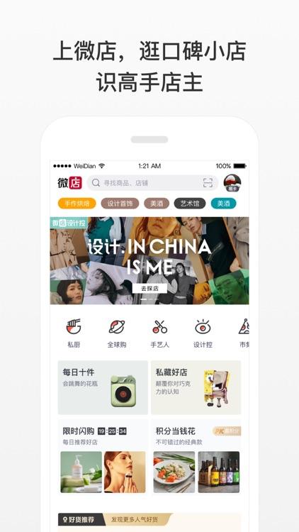 微店 - 逛口碑小店,识高手店主 screenshot-0