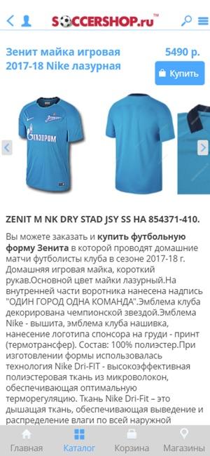24217f98c1cb App Store  Футбольный магазин SOCCERSHOP