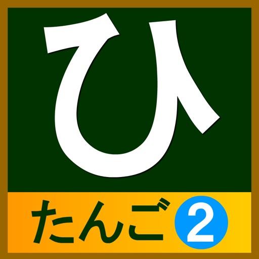 hiragana-tango2