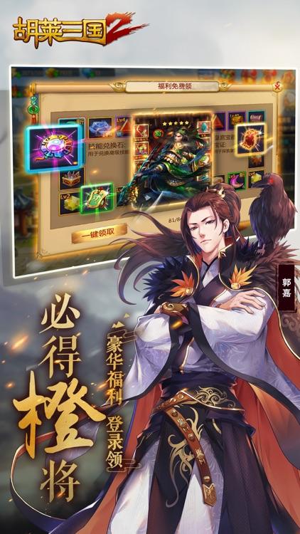 胡莱三国2-战城南-刘涛代言 screenshot-4