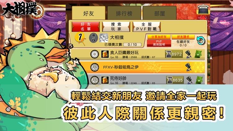 大相撲:橫綱之路 screenshot-3