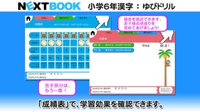 小学6年生漢字:ゆびドリル(書き順判定対応漢字学習アプリ)スクリーンショット5