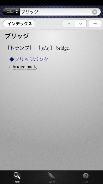 ポケプロ仏和和仏|ポケット判フランス語辞典... screenshot1