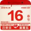老黄历- 最受欢迎中华万年历农历及日历应用