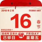 老黃曆-通胜中国almanac老黄历应用 icon