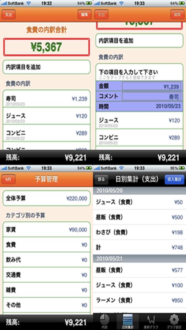 家計簿くん ScreenShot3