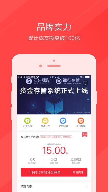 石头理财—100起投的手机理财软件