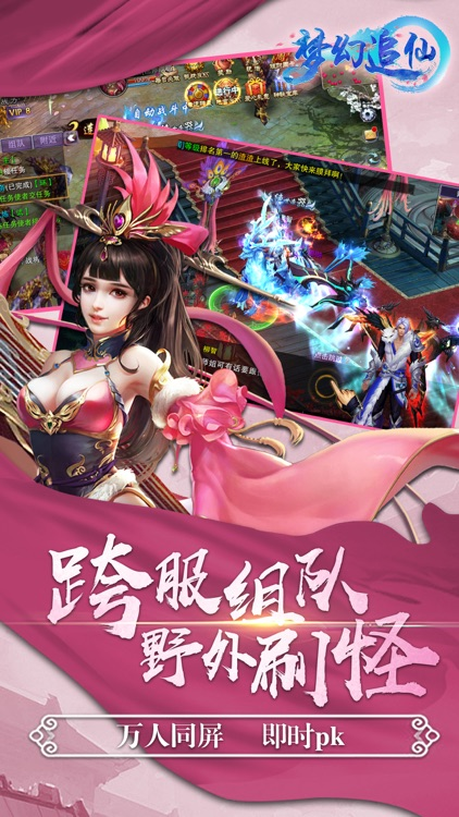 梦幻追仙-大型角色扮演MMO手游 screenshot-4