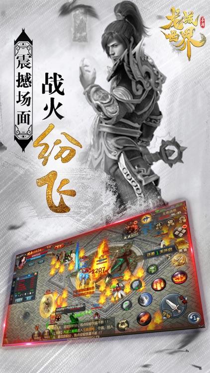 龙城世界-热血争夺霸业动作游戏