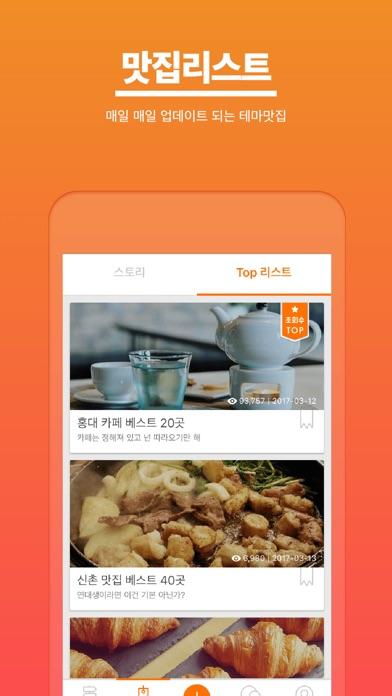다운로드 망고플레이트 - 맛집 추천 / 검색 필수앱 Android 용