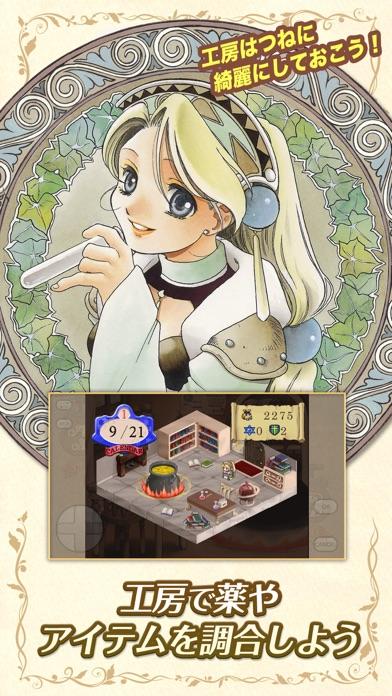 マリーのアトリエ Plus ~ザールブルグの錬金術士~のおすすめ画像3